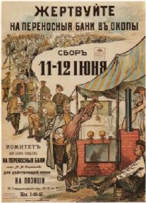 Vintage Russian poster - Donate for portable baths in trenches.